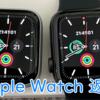 Apple Storeオンラインショップで購入したApple Watchを返品してみる