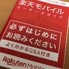 【格安SIM】mineoから楽天モバイルに乗り換え・MNPのやり方を徹底解説!!