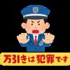 伊是名擁護者『みわよしこ』<『いくら犯罪してもバレなければ問題ない!!』