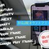 YouTube見放題&音楽聴き放題の格安SIMが凄い!マジで使えるカウントフリーはBIGLOBEモバイルでした