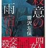 笹沢 左保(著)『殺意の雨宿り』(祥伝社文庫) 読了