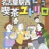 本棚:『名古屋駅西 喫茶ユトリロ』