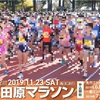 大田原マラソンの目標、小出信者の動きなど
