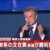 韓国 文候補が勝利宣言【ノーカット配信】(日本テレビ系(NNN))より。