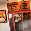 百麺 中山道店
