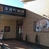高倉町珈琲のモーニング