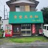 鎌ケ谷市でふれた地元の人情店