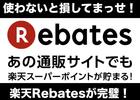 【楽天ポイント高還元】楽天Rebatesが便利すぎて使ってないやつまじで要チェックやで!