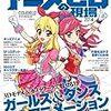 最近手がけた本『アニメCGの現場 2014』。
