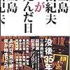 書評『三島由紀夫が死んだ日』『続・三島由紀夫が死んだ日』