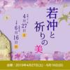 伊藤若冲の展覧会「若冲と祈りの美」〜細美美術館で6月16日(日)まで
