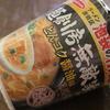 【エースコック】一度は食べたい名店の味 麺創房無敵家 とんコク醤油味ラーメン