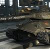 最近の課金戦車について(重戦車編)