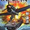 烈火戦線―日米開戦!