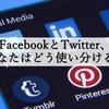 個人のFacebookとTwitter、Webマーケティングではどう使い分けるべき?
