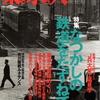 バックナンバー【東京人 Tokyojin】1999年9月号 No.144『特集なつかしの鉄道を訪ねて。』