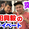 7月9日(日)スタート 亀田×ジョー プロボクサーへの道
