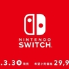 【デマネタ】任天堂Switch、ニンテンドーeショップでの販売に限定!