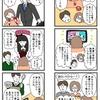 【WORK】日経DUAL「マンガ 愛しているのにまさか私が教育虐待?」第12回(最終回)