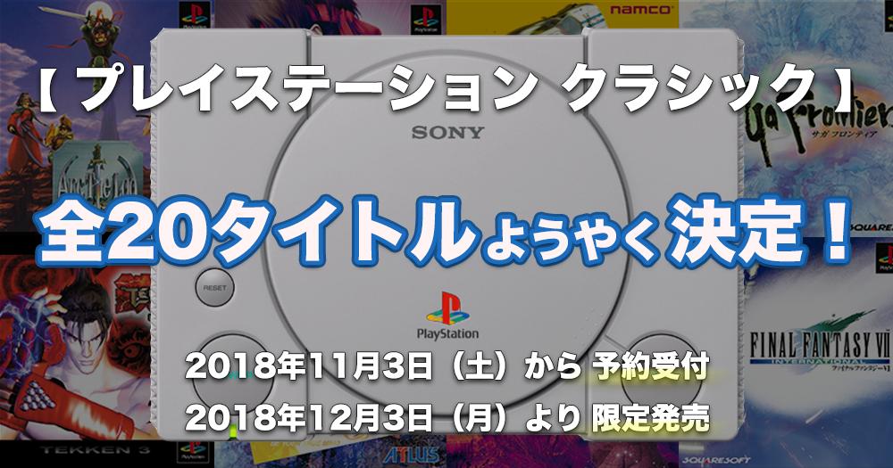【全タイトル決定!】プレイステーション クラシックのソフト全20本発表!