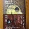 キングコング西野亮廣のビジネス書『魔法のコンパス』を早速購入!
