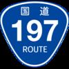 No.063 国道197号