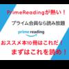 【随時更新】Prime Readingではこの本を読め!おすすめ本10選!Amazonプライム会員なら電子書籍が読みたい放題