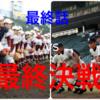 【ブログ小説】読むだけで気持ちが熱くなる野球の決勝戦!実話を元に弱者が強者に勝った話(野球好き必見)