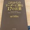 佐々木常夫・これからのリーダーに贈る17の言葉【読書で響いた文言集⑭】