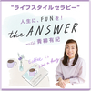 【Podcast】ライフスタイルセラピー