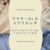 【ファッションレンタル】アラサーOLのエアクロレポ。カジュアルアイテムをリクエストしました!