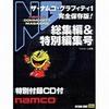 ザ・ナムコ・グラフィティ1 完全保存版! NG総集編&特別編集号を持っている人に  大至急読んで欲しい記事