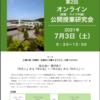 【イベント情報】仙台白百合学園小学校 オンライン公開授業研究会(2021年7月3日)