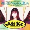 想い出の九十九里浜/Mi-Ke