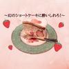 【幻のショートケーキ!?】新宿の焙煎珈琲凡でおいしいコーヒーとケーキを食べてきました