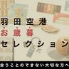 【羽田空港限定商品を扱っているのはこのサイトだけ!】 羽田空港公式通販サイトを紹介するにゃ
