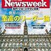 Newsweek (ニューズウィーク日本版) 2019年06月18日号 至高のリーダー論/反エリートの星が台湾も席巻する
