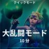 【Vainglory】大乱闘モードの立ち回り・勝ち方解説