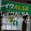 レイクALSA(レイクアルサ)【完全ガイドと体験談】レイクALSAはスピーディーな最短即日融資キャッシングだった!