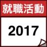 2017年卒の就活生
