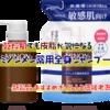 【乾燥肌でも皮脂が気になる】ミノンメン薬用全身シャンプー 新製品 おすすめポイントと価格考察