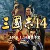 『三國志14』発売!?しかしすっかりコーエーテクモゲームスの新作にときめかなくなった