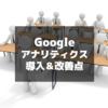 Googleアナリティクスを導入してサイト改善点を考えよう