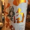 秋田県 一白水成 酒未来 純米吟醸