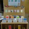 第42回館内展示「この夏おすすめの文庫と新書」