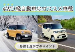 4WD軽自動車のオススメ車種5台を紹介!四輪駆動の特徴と選び方のポイント