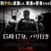 3月1日公開!映画「15時17分、パリ行き」テロと立ち向かった、3人の男。あらすじ、感想、ネタバレあり。