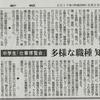 仕事博覧会 in 名取市立第二中学校