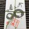 情熱大陸にも出演した和菓子職人!文京区の一幸庵さんの【あざぶ最中】