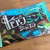 【チョコミン党】フルタ<トロワミント ショコラ>